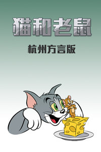 貓和老鼠杭州方言版