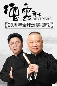 德云社20周年全球巡演-游轮2016