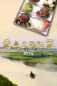 舌尖上的江蘇2016