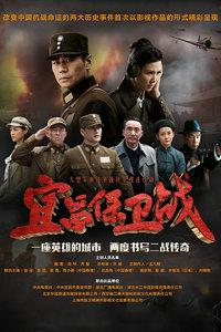 宜昌保卫战--国产剧