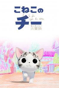 甜甜起司猫 吃饱饱大冒险