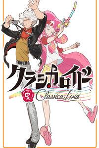 克拉斯卡劳埃德/Classicaloid