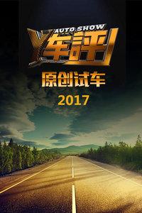 Y车评原创试车2017