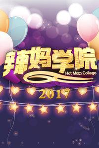辣妈学院2017