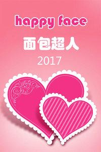 happyface面包超人2017