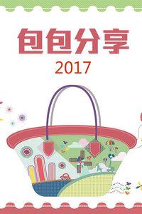 包包分享2017