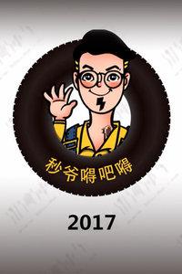 秒爷嘚吧嘚2017