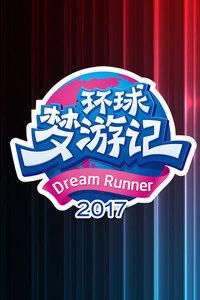 环球梦游记2017