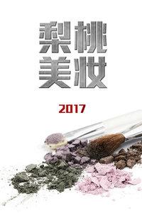 梨桃美妆2017