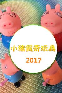 小猪佩奇玩具2017