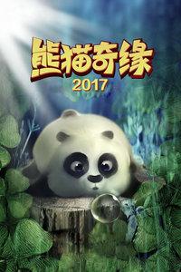 熊猫奇缘2017