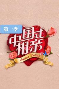 中国式相亲第一季