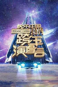 湖南衛視2016-2017跨年演唱會