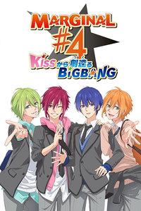 MARGINAL4从KISS开始创造BigBang/MARGINAL4从KISS开始创造BigBang