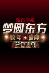 东方卫视梦圆东方跨年盛典2017