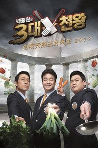 白宗元的三大天王2017