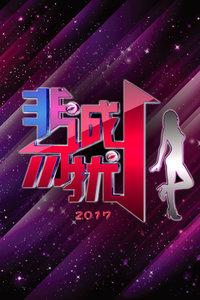 ��璇��挎��2017