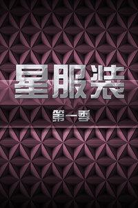 星服装第一季(综艺)