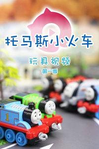 托马斯小火车玩具视频 第一季