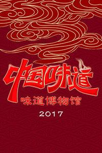 中国味道-味道博物馆2017