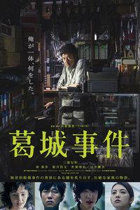 葛城事件/Katsuragi Jiken/Katsuragi Case