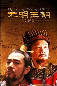 大明王朝1566