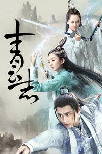 青雲志 TV版