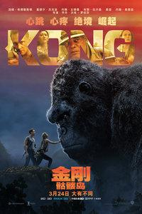 金刚:骷髅岛/Kong: Skull Island