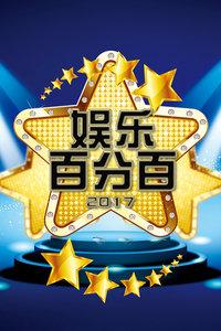 娛樂百分百 2017
