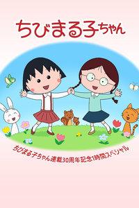 樱桃小丸子连载30周年纪念特别篇