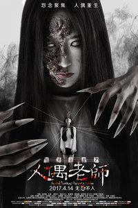 怨灵宿舍之人偶老师(2017)