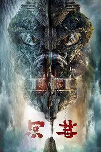 河神(2017)