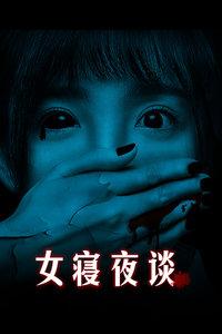 女寝夜谈(2017)