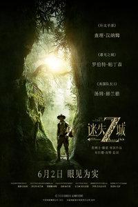 迷失Z城/失落之城/The Lost City of Z