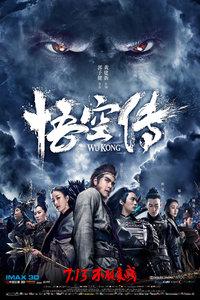 悟空传(2017)