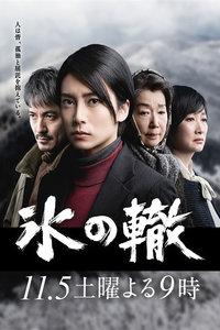 冰辙(2016)