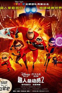 超人总动员2-9看吧电影院(乐享手机影院)