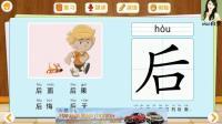 【xiao白鹭】幼小衔接学汉字识字 巴比学汉字识字14期 儿童幼儿学汉字识字 悟空识字