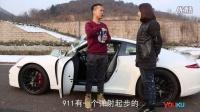 """《驾·驭》:""""超跑小王子""""试911 GTS"""