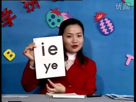 学汉语拼音 下 06