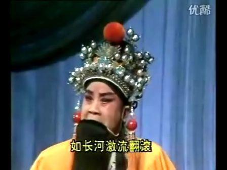 晋剧 《三关点帅》 闫慧贞