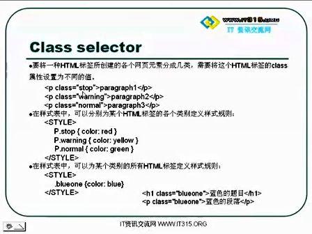 张孝祥JavaScript网页开发系列课程之第三课第二讲 样式规则的选择器