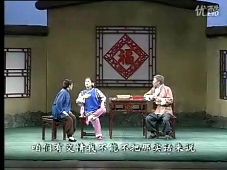 喜彩莲 小女婿 评剧