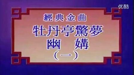 【視頻】粤劇粵曲〔えつげき〕『牡丹亭驚夢』