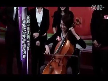 《护花危情》钟嘉欣为戏苦练大提琴