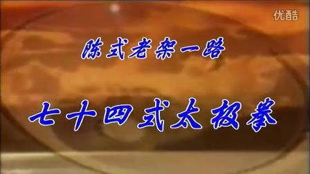 陈氏太极拳老架一路74式视频口令(带视频)陈飞俄罗斯教学教学图片