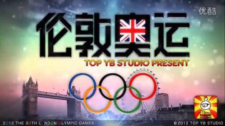 最耀B【正传节目】 第十八期 TOP YB Vol.18 【伦敦奥运】