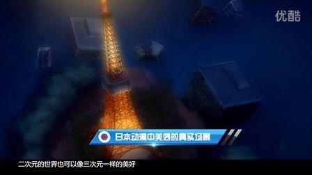 【动漫速递】日本动漫中美妙的真实场景