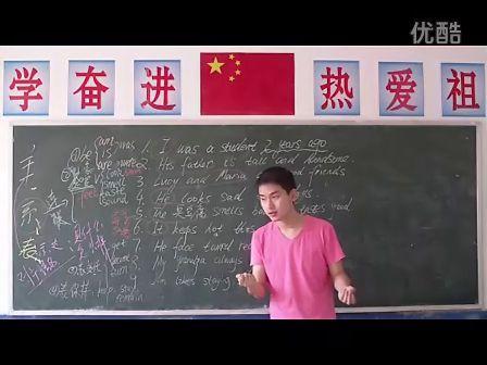 初中英语语法课2 主系表结构