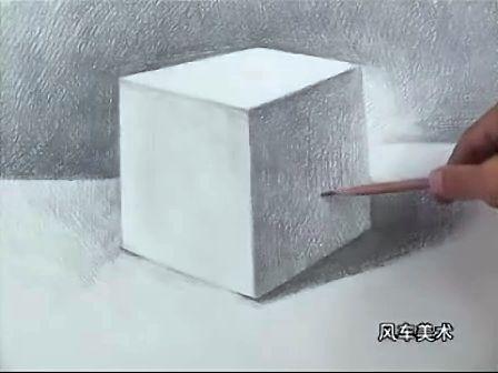 素描几何形体正方体的画法(流畅)